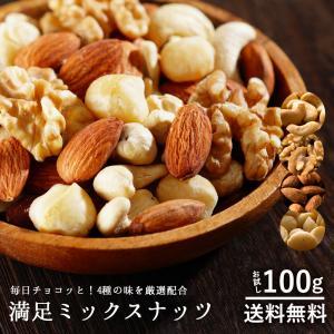 【全国一律送料無料】 大人気4種類の ナッツ が入った ミックスナッツ です。 ナッツはただ美味しい...