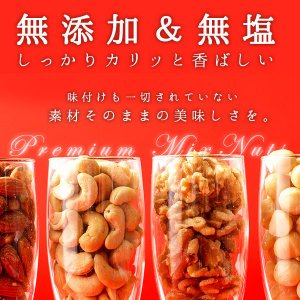 ナッツ ポイント消化 送料無料 ミックスナッツ 100g 無添加 無塩 4種類のお手軽ミックスナッツ 送料無料 ポイント消化|bokunotamatebakoya|06