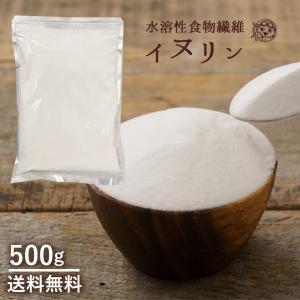 イヌリン 水溶性食物繊維 500g [ 粉末 送料無料 サプリ サプリメント サトウキビ ] セール SALE|bokunotamatebakoya