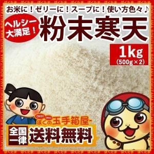 粉寒天 粉末寒天 1kg(500gx2) オリジナル寒天パウダー 徳用 送料無料 安心の国内加工品 粉末寒天