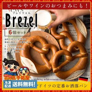 ジャーマンブレッツェル 6個入り プレッツェル パン  ビールとも相性抜群 ご自宅で簡単 ドイツのお洒落パン 送料無料 グルメ スイーツ