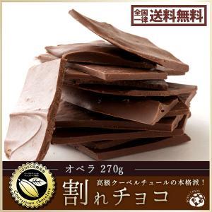 【季節限定】お返し割れチョコ ミルク  オペラ 300g  訳あり クーベルチュール使用 送料無料 チョコレート スイーツ チョコ 詰め合わせ  セール|bokunotamatebakoya