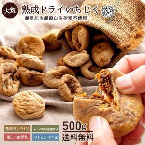 ドライいちじく いちじく 500g [ ドライ ドライフルーツ 乾燥いちじく フィグ 無添加 砂糖不...