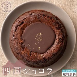 ガトーショコラ 送料無料 スイートクーベルチュール使用『四国ショコラ』 しっとり濃厚 讃岐和三盆糖使用 [ ケーキ ギフト]|bokunotamatebakoya