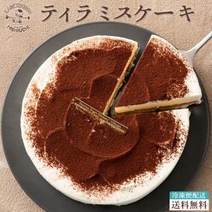 ティラミス ケーキ (5号) スイーツ デザート 洋菓子 ホール おやつ ほろ苦 マスカルポーネ ギフト お祝い 誕生日 結婚祝い 内祝い