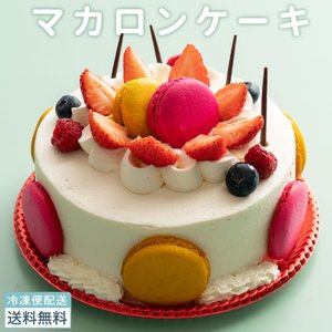 誕生日 ケーキ アニバーサリーケーキ マカロンケーキ [ 記念日 快気祝い パーティー  お土産 同...