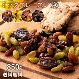 レーズン ミックスレーズン 1kg [ ドライ ドライフルーツ 乾燥 レーズン フルーツ 葡萄 送料無料 ]|bokunotamatebakoya
