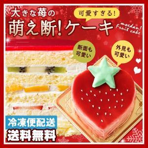 ケーキ デコレーション苺の可愛すぎる 萌え断ケーキ 西内花月堂 萌えるほどに可愛い断面のケーキ かわいい 冷凍便配送|bokunotamatebakoya