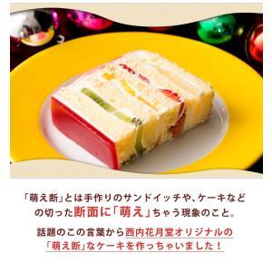 ケーキ デコレーション苺の可愛すぎる 萌え断ケーキ 西内花月堂 萌えるほどに可愛い断面のケーキ かわいい 冷凍便配送|bokunotamatebakoya|08