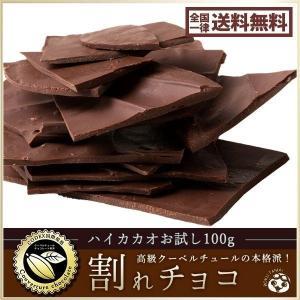 割れチョコ スイート ハイカカオ お試し 100g 訳あり クーベルチュール使用 送料無料 チョコレート 詰め合わせ ポイント消化 訳あり食品 セール SALE