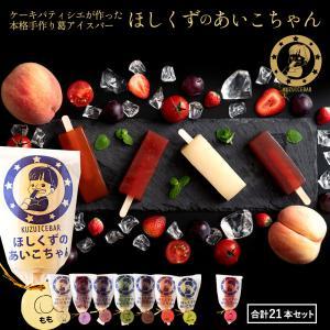 送料無料 くずアイス 9種から7種選べる 合計21本セット ほしくずのあいこちゃん アイスバー 葛 bokunotamatebakoya