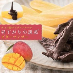【季節限定】チョコ掛けドライフルーツ  3種類から選べる 昼下がりの誘惑 チョコ  (ミルクオレンジピール 80g/ビターマンゴー100g /ビターマンダリン 100g )|bokunotamatebakoya