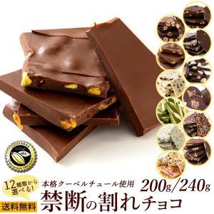 割れチョコ 12種類から選べる 200g 240g 本格クーベルチュール使用極上割れチョコ 送料無料 1000円 ぽっきり 訳あり チョコレート 製菓材料 板チョコ|bokunotamatebakoya