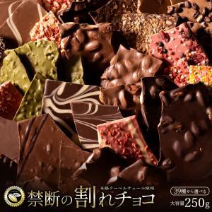 割れチョコ 23種類から選べる 300g 本格クーベルチュール使用極上割れチョコ 送料無料 スイート...