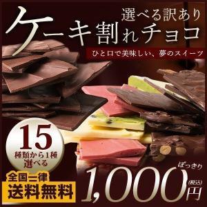 【季節限定】訳あり 割れチョコ 15種類から選べる割れチョコ大量お試しセット 送料無料  [ チョコレート チョコ スイーツ 割れ カカオ 70% 抹茶 ]|bokunotamatebakoya