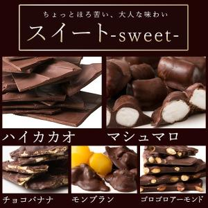 【季節限定】訳あり 割れチョコ 15種類から選べる割れチョコ大量お試しセット 送料無料  [ チョコレート チョコ スイーツ 割れ カカオ 70% 抹茶 ]|bokunotamatebakoya|02