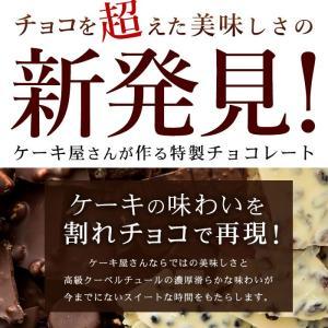 予約商品 割れチョコ 21種類から選べるクーベルチュールの贅沢割れチョコ 送料無料 アーモンドチョコ クーベルチュール チョコレート 1000円 ぽっきり|bokunotamatebakoya|05