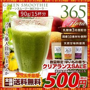 ダイエット 3種から選べるスムージー 酵素 乳酸菌1000億...