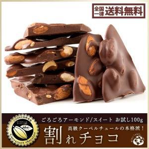 【全国一律送料無料】お試し100g!割れチョコ スイートチョコレート クーベルチュールチョコレート使...