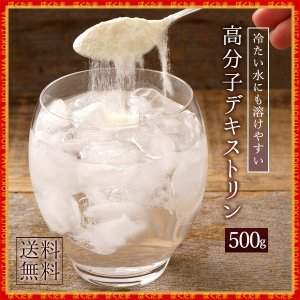 デキストリン 高分子デキストリン 冷たい水にも溶けやすい 500g [ デキストリン 澱粉分解物 高度分岐環状デキストリン とうもろこし 送料無料 ] SALE セール|bokunotamatebakoya