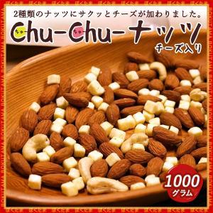 ミックスナッツ チーズ Chu-Chu-ナッツ 1kg(250gx4)  チーズ入り チューチュー ミックスナッツ 送料無料 アーモンド カシューナッツ|bokunotamatebakoya
