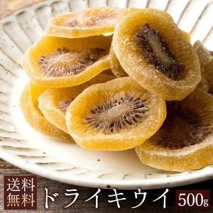 ドライキウイ 500g キウイ ドライフルーツ キウイスライス 送料無料 [ 無着色 タイ産 大容量 ]|bokunotamatebakoya
