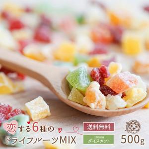 ドライフルーツ ミックス 6種のドライミックスフルーツ 500g 送料無料 [ ドライ フルーツ ダイスカット ダイス型 カット乾燥 果物 大容量 ]|bokunotamatebakoya