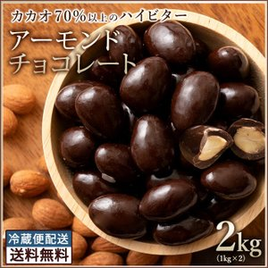 訳あり ハイビター アーモンドチョコレート 2kg (1kg×2) [ 送料無料 アーモンドチョコ ハイカカオ 70%以上 ナッツ チョコ ] 冷蔵便|bokunotamatebakoya