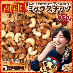 【全国一律送料無料】 アーモンド、くるみ(クルミ・胡桃)、ミックスナッツの厳選した人気のナッツ3種類...
