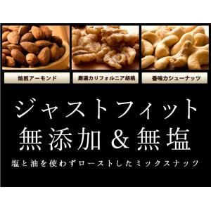 ミックスナッツ 850g 無塩 バリスタ厳選 3種類 ミックスナッツ [ クルミ カシューナッツ アーモンド 無添加 ナッツ ]  グルメ 1kgより少し少ない850g|bokunotamatebakoya|02