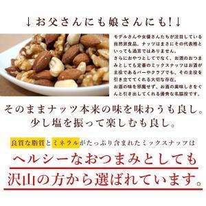 ミックスナッツ 850g 無塩 バリスタ厳選 3種類 ミックスナッツ [ クルミ カシューナッツ アーモンド 無添加 ナッツ ]  グルメ 1kgより少し少ない850g|bokunotamatebakoya|03