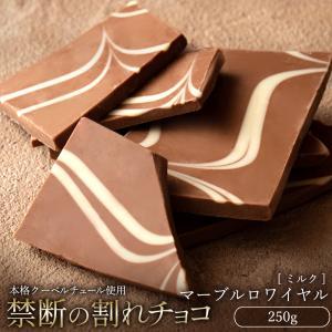 割れチョコ 訳あり ミルクマーブルロワイヤル 300g クーベルチュール使用 送料無料 チョコレート ポイント消化 お試し ケーキ スイーツ