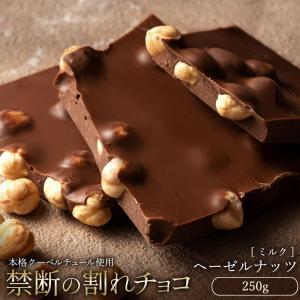割れチョコ 訳あり ミルクごろごろヘーゼルナッツ 240g クーベルチュール使用 送料無料 チョコレート ポイント消化 お試し ケーキ スイーツ