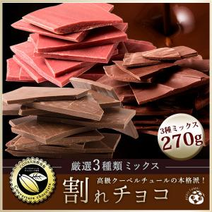 訳あり 割れチョコ 200g クーベルチュール使用 3種の割れチョコ チョコレート 送料無料 スイー...