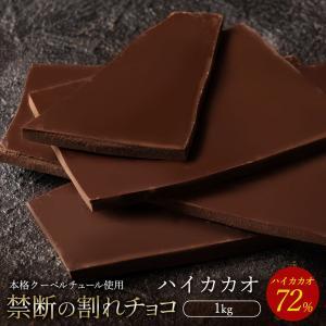 半額 割れチョコ 訳あり ハイカカオ 72% 1kg クーベルチュール使用 送料無料 スイーツ 割れ チョコレート 業務用 大容量 1キロ 冷蔵便 セール|bokunotamatebakoya