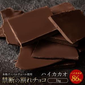 割れチョコ 訳あり ハイカカオ 86% 1kg クーベルチュール使用 送料無料 スイーツ 割れ チョコレート 業務用 大容量 1キロ 冷蔵便 20%OFF セール|bokunotamatebakoya