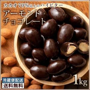 訳あり ハイビター アーモンドチョコレート 1kg [ 送料無料 アーモンドチョコ ハイカカオ 70%以上 ナッツ チョコ ] 冷蔵便|bokunotamatebakoya
