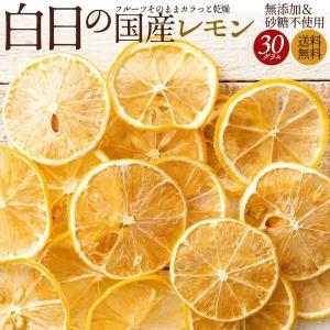 白日の国産レモン 30g 無添加 砂糖不使用 国産 愛媛県産 ドライフルーツ レモン れもん 柑橘 送料無料 お試し サイズ|bokunotamatebakoya