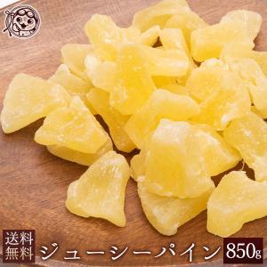 ドライフルーツ ジューシーパイン 850g 送料無料 ドライパイン パイナップル 乾燥果物  ドライ フルーツ 大容量 お徳用|bokunotamatebakoya