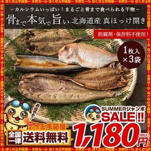 干物 骨まで本気で旨い 北海道産 真ほっけ開き 1枚入x3袋 2種類の味から選べる [ 開き 真ほっけ開き 干物 送料無料 北海道産  ほっけ ホッケ 塩 みりん ]|bokunotamatebakoya