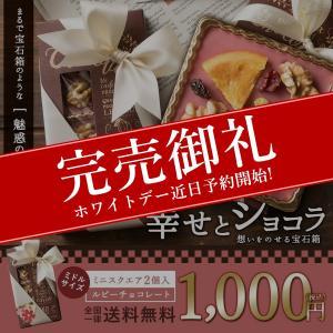 【完売御礼】バレンタイン チョコ 2019 valentine チョコレート ルビーチョコ (中) 義理 ※ホワイトデー近日予約開始します。|bokunotamatebakoya