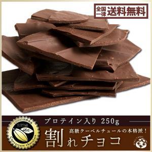 【季節限定】割れチョコ プロテイン入り 250g  ハイビター ハイカカオ  訳あり クーベルチュール使用 送料無料 割れチョコ|bokunotamatebakoya