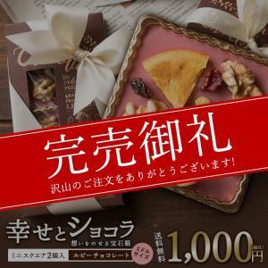【全国一律送料無料】お礼や贈り物、プチギフトにもぴったりな可愛いチョコレート「幸せとショコラ」シリー...