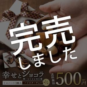 【季節限定】プチギフト ハイビターチョコレート 想いをのせる宝石箱 「幸せとショコラ」 ミニハート型 1個入 マンディアンチョコ ギフト 送料無料 500円 bokunotamatebakoya