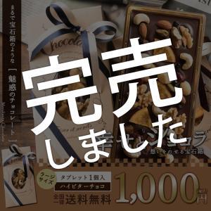 【季節限定】プチギフト ハイビターチョコレート 想いをのせる宝石箱 「幸せとショコラ」 ハイビター タブレット (大) マンディアンチョコ ギフト 送料無料|bokunotamatebakoya