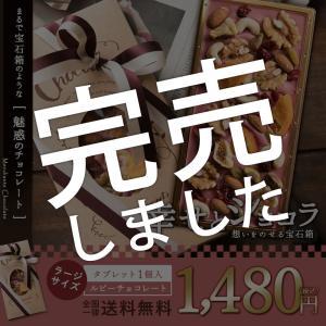 【季節限定】プチギフト ルビーチョコレート 想いをのせる宝石箱 「幸せとショコラ」 ルビーチョコ タブレット (大) マンディアンチョコ ギフト 送料無料|bokunotamatebakoya