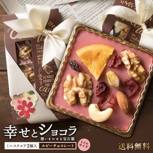 【季節限定】プチギフト ルビーチョコレート 想いをのせる宝石箱 「幸せとショコラ」 スクエア型 ミニサイズ 2個入 マンディアンチョコ ギフト 送料無料|bokunotamatebakoya