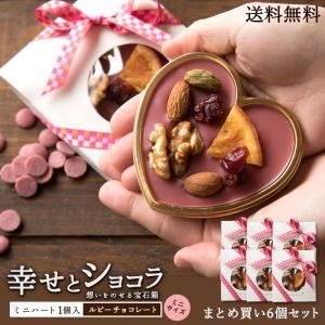 【全国一律送料無料】 プチギフトにもぴったりな「幸せとショコラ」シリーズは、ドライフルーツやナッツが...