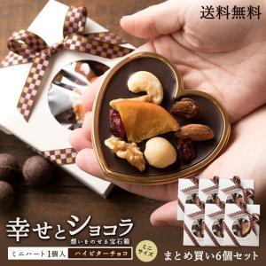 プチギフト ハイビターチョコレート 想いをのせる宝石箱 「幸せとショコラ」 ミニハート型 6個セット マンディアンチョコ ギフト 送料無料|bokunotamatebakoya