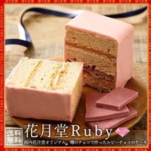 可愛いキューブ型のチョコレートケーキ。  話題の第4のチョコレート「ルビーチョコレート」を贅沢に使用...